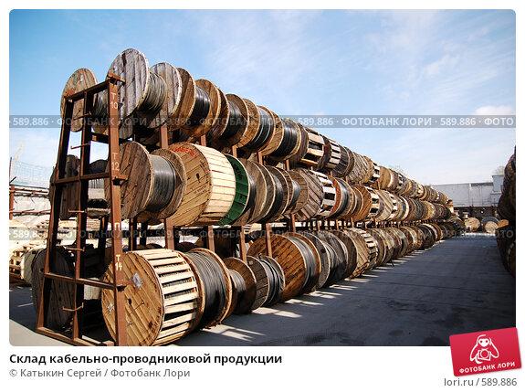 Купить «Склад кабельно-проводниковой продукции», фото № 589886, снято 5 мая 2008 г. (c) Катыкин Сергей / Фотобанк Лори