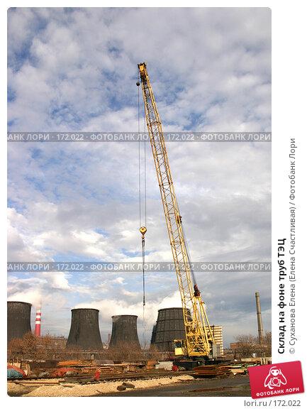Купить «Склад на фоне труб ТЭЦ», фото № 172022, снято 5 ноября 2004 г. (c) Суханова Елена (Елена Счастливая) / Фотобанк Лори