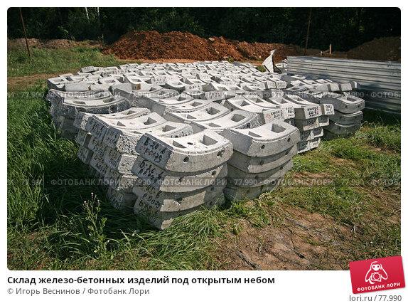 Склад железо-бетонных изделий под открытым небом, фото № 77990, снято 30 августа 2007 г. (c) Игорь Веснинов / Фотобанк Лори