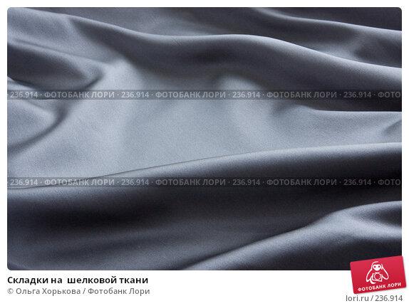 Складки на  шелковой ткани, фото № 236914, снято 27 марта 2008 г. (c) Ольга Хорькова / Фотобанк Лори