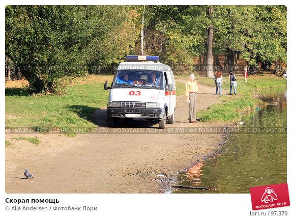 Скорая помощь, фото № 97370, снято 1 октября 2007 г. (c) Alla Andersen / Фотобанк Лори