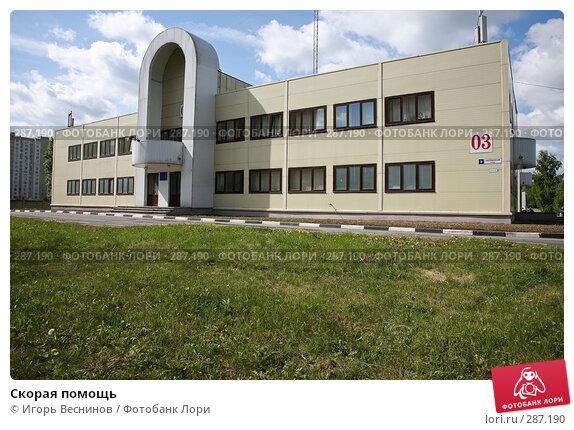 Скорая помощь, эксклюзивное фото № 287190, снято 16 мая 2008 г. (c) Игорь Веснинов / Фотобанк Лори