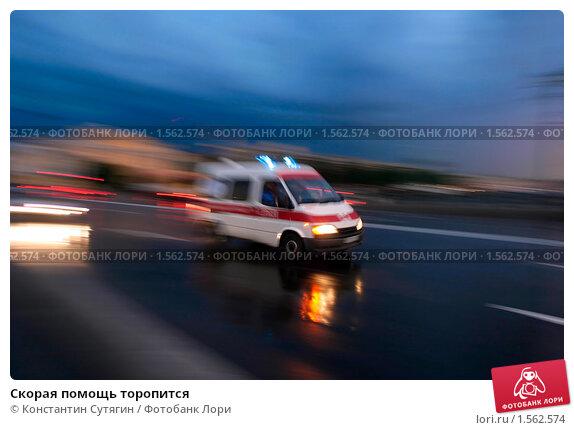 Купить «Скорая помощь торопится», фото № 1562574, снято 20 июля 2005 г. (c) Константин Сутягин / Фотобанк Лори