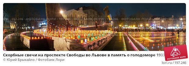 Скорбные свечи на проспекте Свободы во Львове в память о голодоморе 1933 года на Украине, фото № 197246, снято 24 июня 2017 г. (c) Юрий Брыкайло / Фотобанк Лори