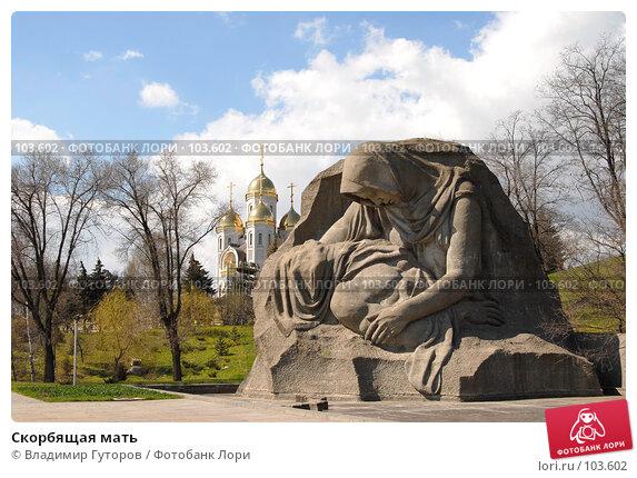 Купить «Скорбящая мать», фото № 103602, снято 23 марта 2018 г. (c) Владимир Гуторов / Фотобанк Лори