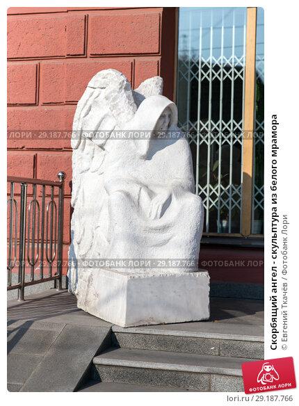 Купить «Скорбящий ангел - скульптура из белого мрамора», фото № 29187766, снято 24 сентября 2018 г. (c) Евгений Ткачёв / Фотобанк Лори
