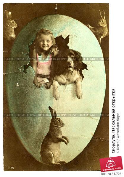 Скорлупа. Пасхальная открытка, фото № 1726, снято 23 января 2017 г. (c) Retro / Фотобанк Лори