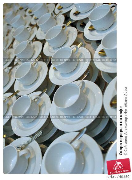 Купить «Скоро перерыв на кофе», фото № 46650, снято 22 мая 2007 г. (c) Сайганов Александр / Фотобанк Лори