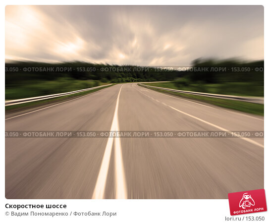 Купить «Скоростное шоссе», фото № 153050, снято 18 июля 2004 г. (c) Вадим Пономаренко / Фотобанк Лори