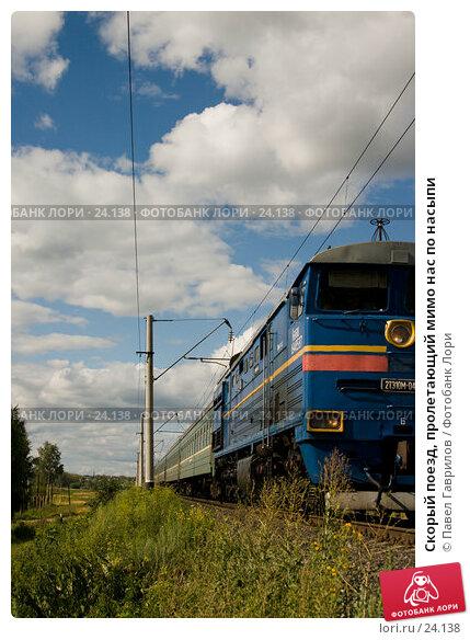 Купить «Скорый поезд, пролетающий мимо нас по насыпи», фото № 24138, снято 22 июля 2006 г. (c) Павел Гаврилов / Фотобанк Лори