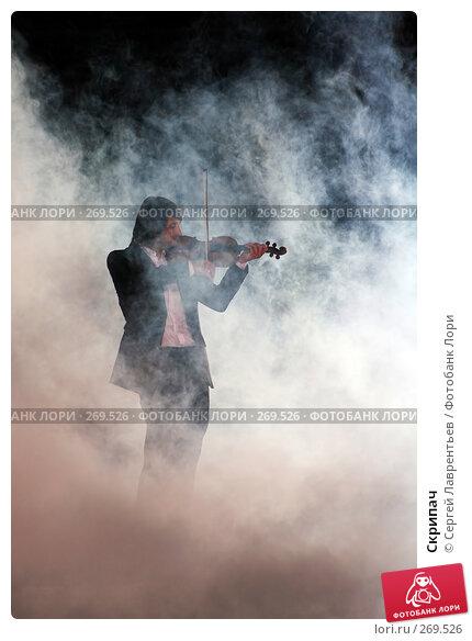 Скрипач, фото № 269526, снято 24 марта 2008 г. (c) Сергей Лаврентьев / Фотобанк Лори