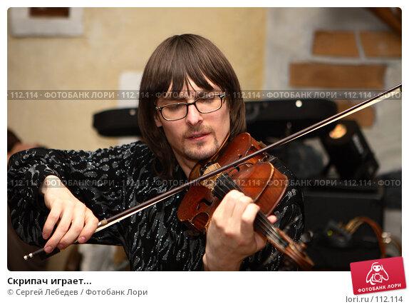 Скрипач играет..., фото № 112114, снято 28 июля 2007 г. (c) Сергей Лебедев / Фотобанк Лори