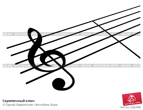 Скрипичный ключ, иллюстрация № 226042 (c) Сергей Лаврентьев / Фотобанк Лори