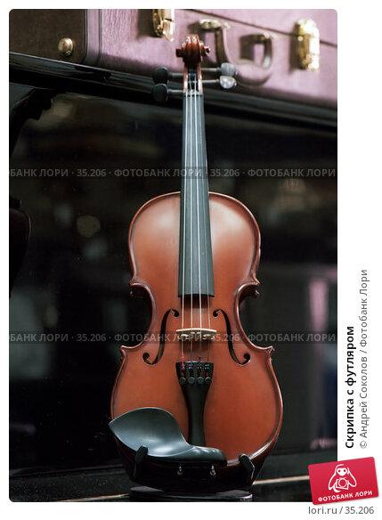 Скрипка с футляром, фото № 35206, снято 22 октября 2016 г. (c) Андрей Соколов / Фотобанк Лори