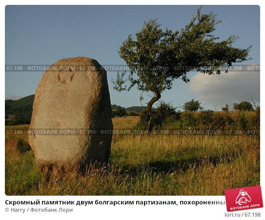 Скромный памятник двум болгарским партизанам, похороненным на этом месте в 1944 году, фото № 67198, снято 30 июня 2004 г. (c) Harry / Фотобанк Лори