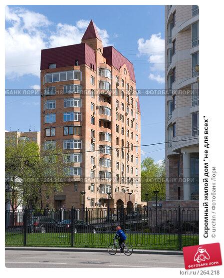 """Скромный жилой дом """"не для всех"""", фото № 264218, снято 26 апреля 2008 г. (c) urchin / Фотобанк Лори"""