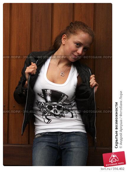 Скрытые возможности, фото № 316402, снято 3 июня 2008 г. (c) Андрей Аркуша / Фотобанк Лори