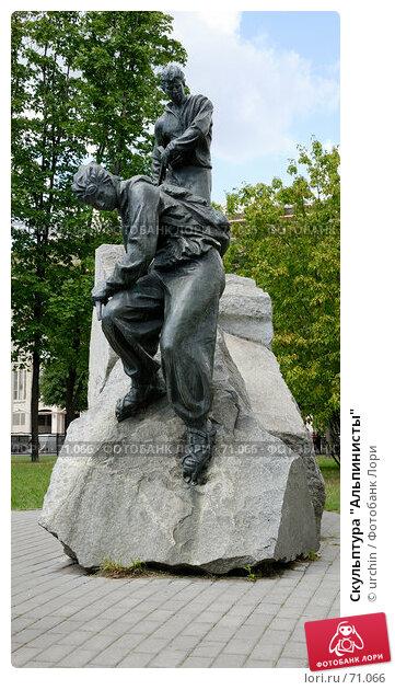 """Скульптура """"Альпинисты"""", фото № 71066, снято 29 июля 2007 г. (c) urchin / Фотобанк Лори"""