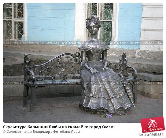 Скульптура барышни Любы на скамейке город Омск, фото № 295834, снято 25 июня 2017 г. (c) Саломатников Владимир / Фотобанк Лори