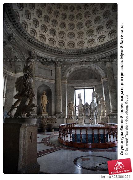 Купить «Скульптура боевой колесницы в центре зала. Музей Ватикана.», фото № 28306294, снято 7 ноября 2013 г. (c) Евгений Ткачёв / Фотобанк Лори