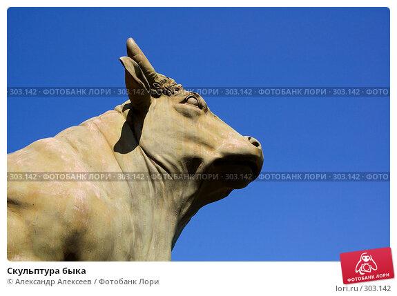 Скульптура быка, эксклюзивное фото № 303142, снято 28 мая 2008 г. (c) Александр Алексеев / Фотобанк Лори
