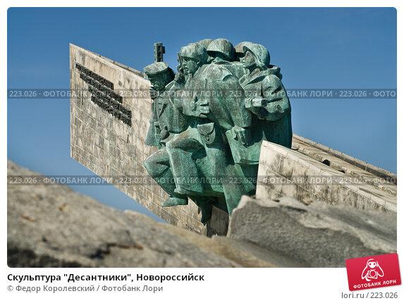 """Скульптура """"Десантники"""", Новороссийск, фото № 223026, снято 12 марта 2008 г. (c) Федор Королевский / Фотобанк Лори"""