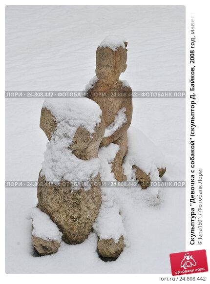 """Скульптура """"Девочка с собакой"""" (скульптор Д. Байков, 2008 год, известняк) в парке искусств """"Музеон"""" в Москве, эксклюзивное фото № 24808442, снято 3 декабря 2016 г. (c) lana1501 / Фотобанк Лори"""
