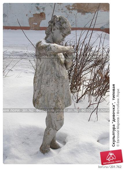 "Скульптура ""девочка"",  типовая, фото № 201762, снято 14 февраля 2008 г. (c) Евгений Мареев / Фотобанк Лори"