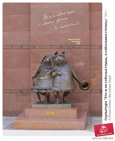 """Скульптура """"Это ж не собачья глушь, а собачкина столица"""" (Маяковский), эксклюзивное фото № 336414, снято 9 июня 2008 г. (c) Юлия Ухина / Фотобанк Лори"""
