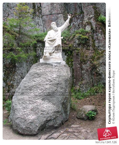 Скульптура героя карело-финского эпоса «Калевала»  Вяйнямейнена. Парк Монрепо. Выборг, фото № 241126, снято 21 июля 2007 г. (c) Юлия Селезнева / Фотобанк Лори