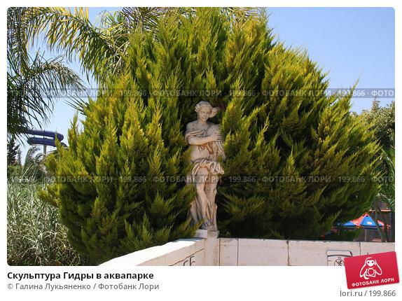 Скульптура Гидры в аквапарке, фото № 199866, снято 26 мая 2006 г. (c) Галина Лукьяненко / Фотобанк Лори