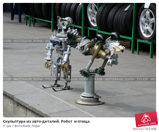 Скульптура из авто-деталей. Робот  и птица., фото № 313938, снято 17 июля 2005 г. (c) sav / Фотобанк Лори
