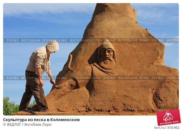 Скульптура из песка в Коломенском, фото № 314962, снято 8 июня 2008 г. (c) ФЕДЛОГ.РФ / Фотобанк Лори