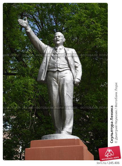 Скульптура Ленина, эксклюзивное фото № 245406, снято 2 июня 2006 г. (c) Дмитрий Неумоин / Фотобанк Лори