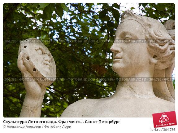 Скульптура Летнего сада. Фрагменты. Санкт-Петербург, эксклюзивное фото № 304786, снято 31 мая 2008 г. (c) Александр Алексеев / Фотобанк Лори
