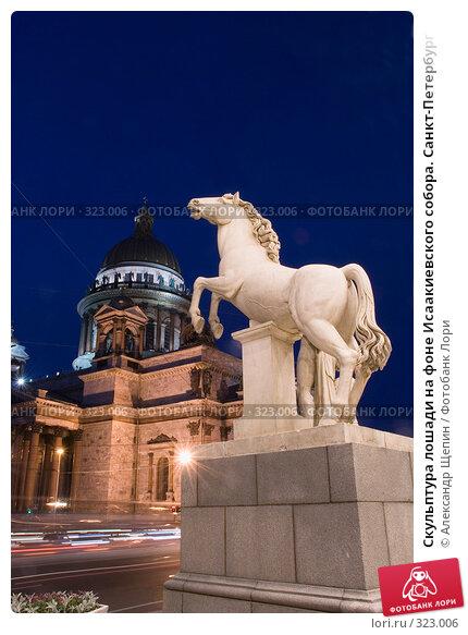Скульптура лошади на фоне Исаакиевского собора. Санкт-Петербург, эксклюзивное фото № 323006, снято 14 июня 2008 г. (c) Александр Щепин / Фотобанк Лори