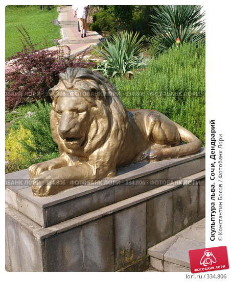 Скульптура льва. Сочи, Дендрарий, фото № 334806, снято 28 марта 2017 г. (c) Константин Босов / Фотобанк Лори