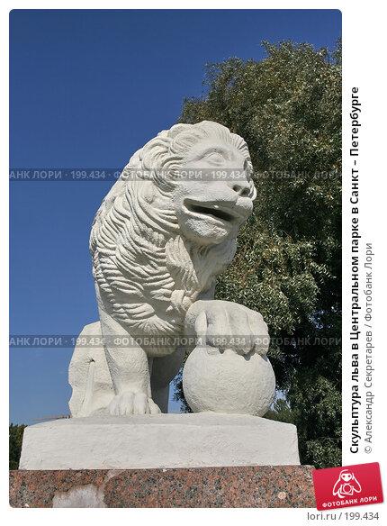 Купить «Скульптура льва в Центральном парке в Санкт – Петербурге», фото № 199434, снято 30 сентября 2007 г. (c) Александр Секретарев / Фотобанк Лори