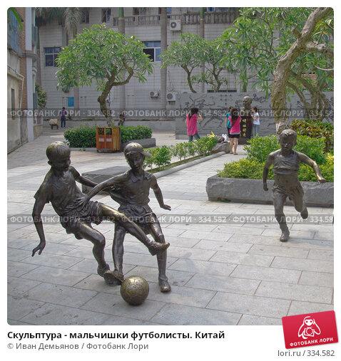 Скульптура - мальчишки футболисты. Китай, фото № 334582, снято 18 мая 2008 г. (c) Иван Демьянов / Фотобанк Лори