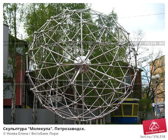 """Скульптура """"Молекула"""". Петрозаводск., фото № 316518, снято 31 мая 2008 г. (c) Ноева Елена / Фотобанк Лори"""