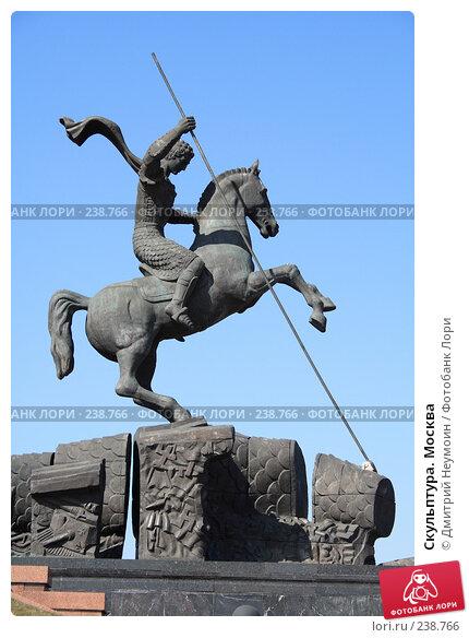 Скульптура. Москва, эксклюзивное фото № 238766, снято 28 марта 2007 г. (c) Дмитрий Неумоин / Фотобанк Лори