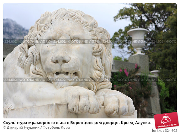 Скульптура мраморного льва в Воронцовском дворце. Крым, Алупка., эксклюзивное фото № 324602, снято 29 апреля 2008 г. (c) Дмитрий Неумоин / Фотобанк Лори