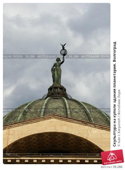 Скульптура на куполе здания планетария. Волгоград, эксклюзивное фото № 39286, снято 16 апреля 2007 г. (c) Ivan I. Karpovich / Фотобанк Лори