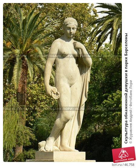 Скульптура обнаженной девушки в парке Барселоны, эксклюзивное фото № 46758, снято 21 сентября 2006 г. (c) Журавлев Андрей / Фотобанк Лори