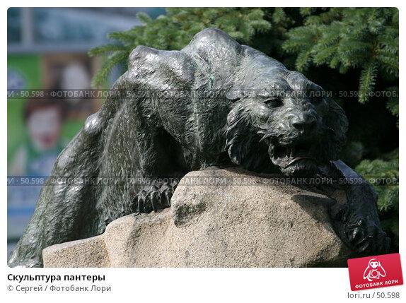 Скульптура пантеры, фото № 50598, снято 6 июня 2007 г. (c) Сергей / Фотобанк Лори