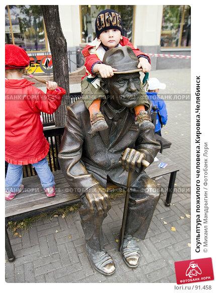 Скульптура пожилого человека.Кировка.Челябинск, фото № 91458, снято 24 сентября 2007 г. (c) Михаил Мандрыгин / Фотобанк Лори