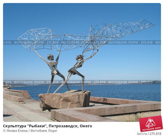 """Скульптура """"Рыбаки"""", Петрозаводск, Онего, фото № 275818, снято 3 мая 2008 г. (c) Ноева Елена / Фотобанк Лори"""