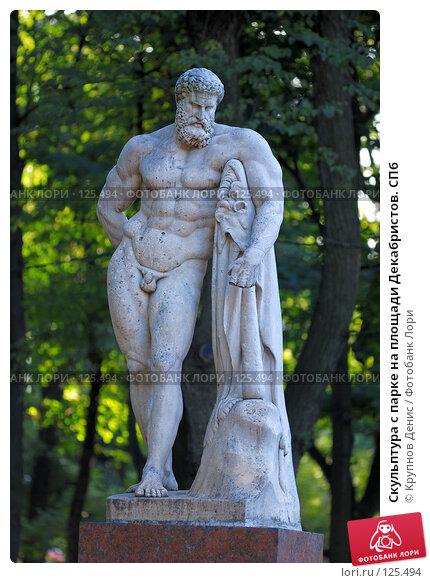 Скульптура с парке на площади Декабристов. СПб, фото № 125494, снято 30 июля 2007 г. (c) Крупнов Денис / Фотобанк Лори