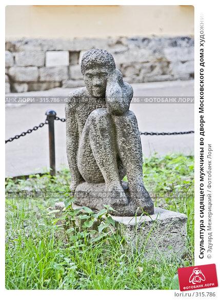 Скульптура сидящего мужчины во дворе Московского дома художника, фото № 315786, снято 7 июня 2008 г. (c) Эдуард Межерицкий / Фотобанк Лори