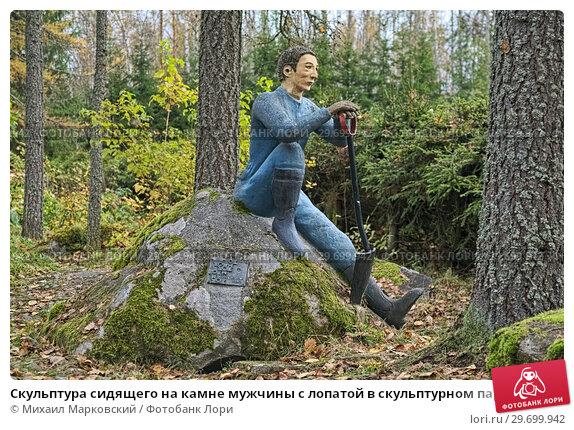 Купить «Скульптура сидящего на камне мужчины с лопатой в скульптурном парке в коммуне Париккала, Финляндия», фото № 29699942, снято 9 октября 2011 г. (c) Михаил Марковский / Фотобанк Лори